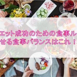 【ダイエット成功のための食事ルール】やせる食事バランスはこれ!!