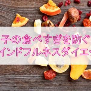 お菓子の食べすぎを防ぐ方法【マインドフルネスダイエット】