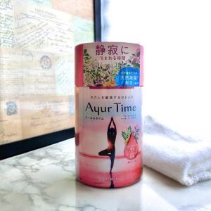 【アーユルタイム】暑い日こそお風呂に浸かる