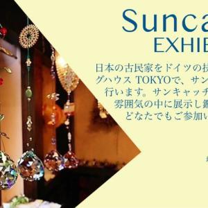 日本サンキャッチャー協会主催・第4回サンキャッチャー展示会&WSのお知らせ