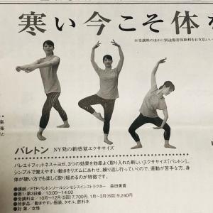 北海道新聞【道新文化センター】