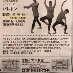 釧路日曜日運動不足解消!