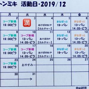 今週の募集【12月2日〜】