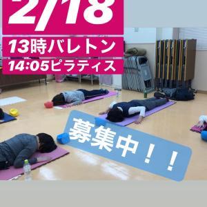 2/18募集中