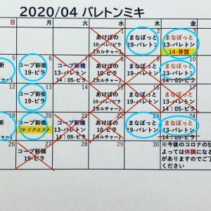 【4月レッスン】