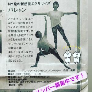 【募集】道新文化センター【対面】