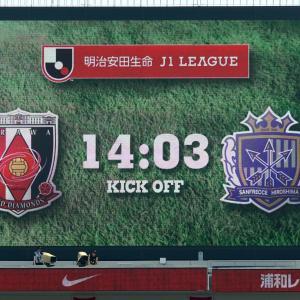 Jリーグ J1第13節 レッズはホーム埼スタで広島戦・・・