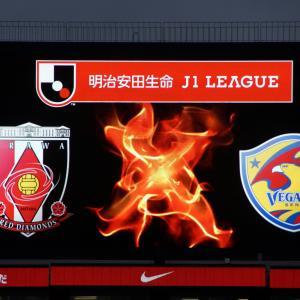 リーグ J1第18節 レッズはホーム埼スタで仙台戦
