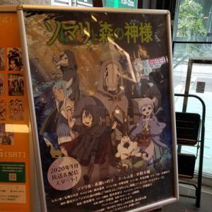 『ソマリと森の神様』先行上映会@バルト9