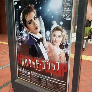 雪組公演『ハリウッド・ゴシップ』@KAAT神奈川芸術劇場