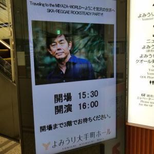 『Traveling to the MIYAZA-WORLD〜ようこそ宮沢の世界へ』3日目