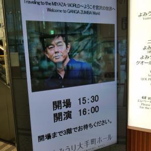 『Traveling to the MIYAZA-WORLD〜ようこそ宮沢の世界へ』4日目