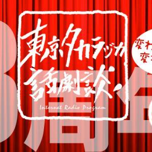 話劇談&ゲスワニ3周年!
