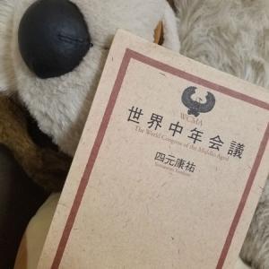 ブックカバーチャレンジ♪(5~7冊目+おまけ)