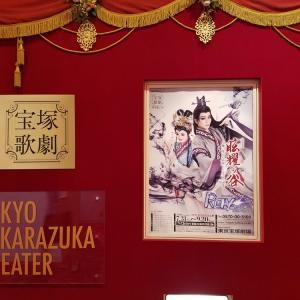 星組公演『眩耀の谷~舞い降りた新星~』@東京!初日!