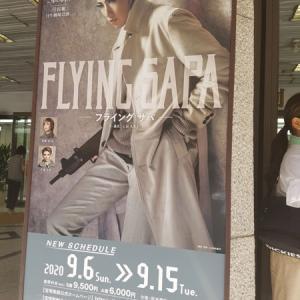 宙組公演『FLYING SAPA -フライング サパ-』@日生劇場