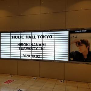 "HIROKI NANAMI TeaParty""N""で久々の再会♪"