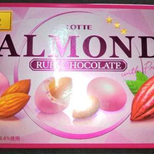 アーモンドルビーチョコレート