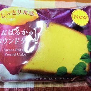 紅はるかのパウンドケーキ