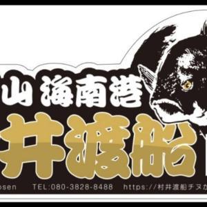 祝1周年 海南村井渡船!(^^)