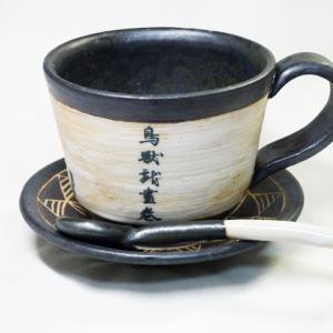 鳥獣戯画コーヒーカップのセット