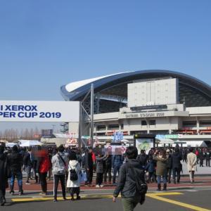 2019年2月16日(土)【まずは1冠】FUJI XEROX SUPER CUP 2019 VS 浦和(埼スタ)