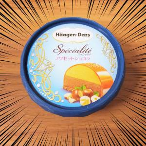 ハーゲンダッツはデブの味の巻