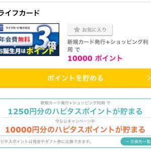 【1/29更新】ライフカード💳年会費無料の発行で合計27,000円相当ポイントゲット