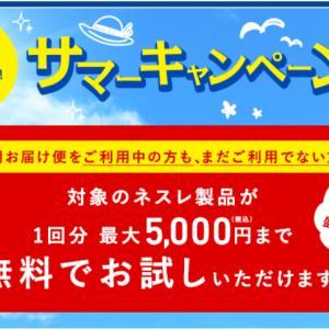 【緊急!ポイントもらえて無料!】ネスレ通販オンラインショップのサマーキャンペーン!!!