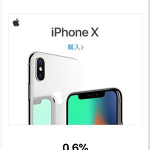 【iPhoneもハピタス】iPhoneX購入してお小遣いもらっちゃおう!
