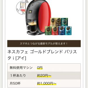【緊急!】おうちで美味しくカフェして、24,000円のお小遣いを貰っちゃおう!!!