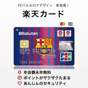 【楽天カード祭り】ハピタスから楽天カード発行で23500円相当のポイント