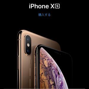 【iPhoneもハピタス】iPhoneXs、iPhone8をハピタス経由で購入してお小遣いもらっちゃおう!