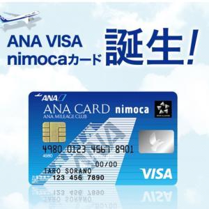 【今がチャンス!】ANA VISA nimocaカード発行で最大32,000円マイル+1,000nimocaポイント!さらにECナビなら5,000円相当もらえます!!!