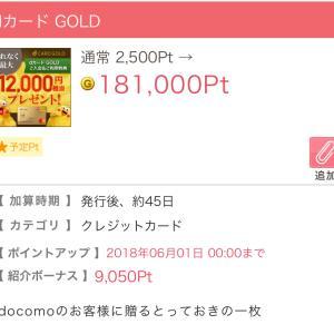 【dカード💳ゴールド】docomo利用者以外もdカードの発行でお得に最大32,100円ゲット!