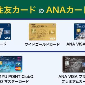 【サポートに確認しました!】ANA VISA系カード5種の発行がポイントアップ中です(^^)陸マイラーを始める方はこの機会がチャンスですよ!!!