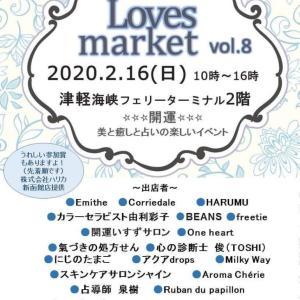 2月16日 『函館フェリーターミナル ラブズマーケット』