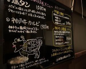 函館 『神戸炭火焼き焼肉 BUZZ 函館本店』