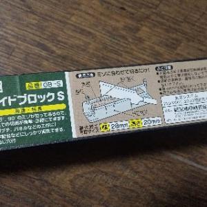 面木切るやつ買いました。