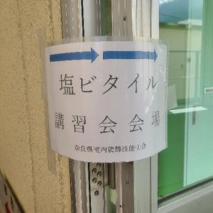 奈良室内装飾技能士会主催『塩ビ床タイルの実技講習&勉強会』行ってきたよ。