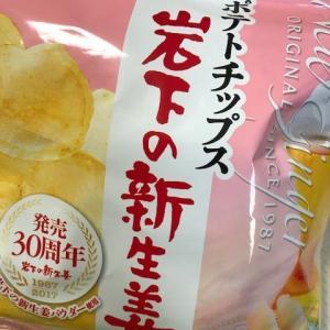 ポテトチップス「岩下の新生姜」味