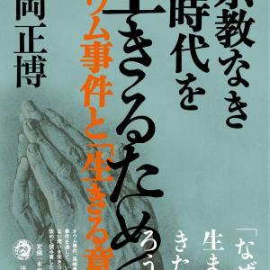 『宗教なき時代を生きるために』(森岡正博)の紹介文暫定版完成 その他日記