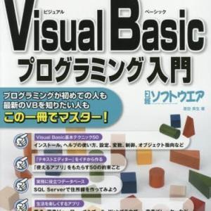 【第5位】『基礎からきちんと知りたい人のVisual Basicプログラミング入門(日経BP社)』