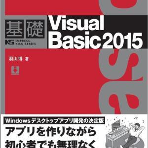 【第3位】『基礎 Visual Basic 2015(インプレス)』