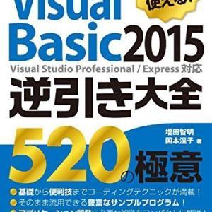 【第4位】『現場ですぐに使える! VisualBasic 2015 逆引き大全 520の極意(秀和システム)』