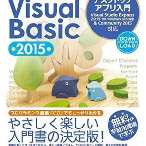 【第1位】『作って覚えるVisual Basic 2015 デスクトップアプリ入門(秀和システム)』