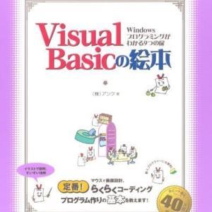 【第2位】『Visual Basicの絵本(翔泳社)』