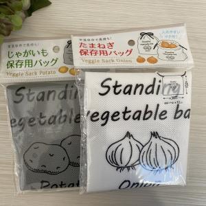 素敵に根菜類を保存できるセリア品