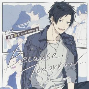 Because, Tomorrow… Vol.2 昼野涼太