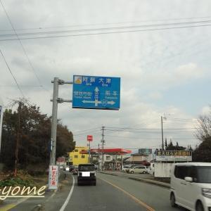 阿蘇へ向かって(1月25日)